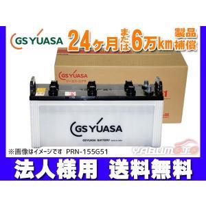 限定特価ユアサ大型車用バッテリー PRN-155G51 送料無料 代引不可|yabumoto