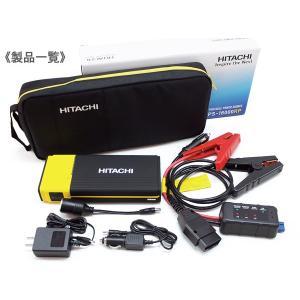 日立 HITACHI ポータブル パワーソース 12V ジャンプスターター サブ電源 充電 PS16000RP 送料無料|yabumoto|02