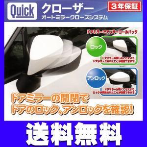 純正 キーレス 連動 ドアミラー クローザー QCT-201 トヨタ ポルテ NNP1# 送料無料|yabumoto