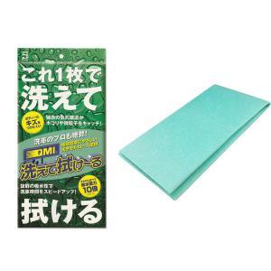 洗車 スポンジ QMI 洗えて拭け〜る 洗車用スポンジ 拭き取りクロス 一枚二役 QM-AF2|yabumoto