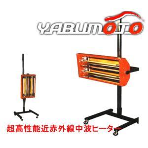 近赤外線中波乾燥機クイックレイヤー(近赤中波)2灯式|yabumoto
