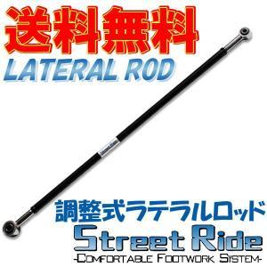 Street Ride ストリートライド 調整式 ラテラルロッド スズキ セルボモード CN21S CP21S CP22S CP31S CP32S R-S103 yabumoto
