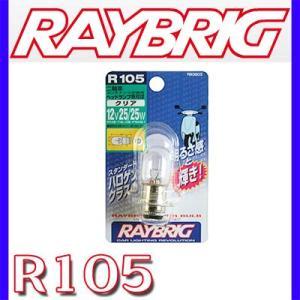 RAYBRIG 2輪車用ハイパーバルブ ランプ ライト 12V25/25W T19LクリアR105|yabumoto