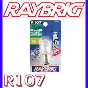 RAYBRIG 2輪車用ハイパーバルブ ランプ ライト 12V30/30W T19Lクリア R107|yabumoto