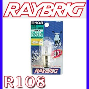 RAYBRIG 2輪車用ハイパーバルブ ランプ ライト 12V35/30W T19Lクリア R108|yabumoto