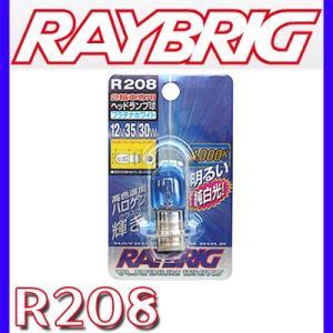 RAYBRIG 2輪車用ハイパーバルブ ランプ ライト12V35/30W プラチナホワイト R208|yabumoto