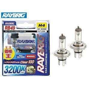 ハイパー ハロゲン H4 3200k  12V60/55W  車検対応 RB49|yabumoto