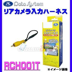 【製品仕様】 ■メーカー : データシステム ■型式 : RCH001T ■寸法 : ケーブル長 1...