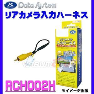 【製品仕様】 ■メーカー : データシステム ■型式 : RCH002H ■寸法 : ケーブル長 1...