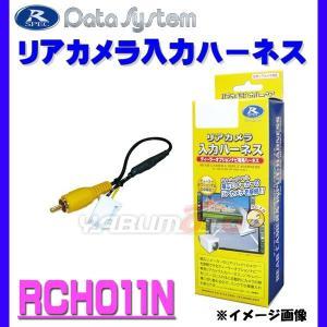 【製品仕様】 ■メーカー : データシステム ■型式 : RCH011N ■ハーネス : ケーブル長...