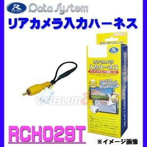 【製品仕様】 ■メーカー : データシステム ■型式 : RCH029T ■フロントハーネス : ケ...