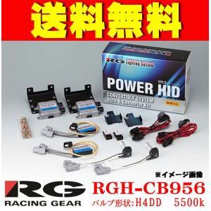 RG レーシングギア POWER HID Kit VR4 5500K H4DD RGH-CB956|yabumoto