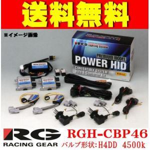 RG レーシングギア POWER HID プレミアムモデル 4500k H4DD RGH-CBP46|yabumoto