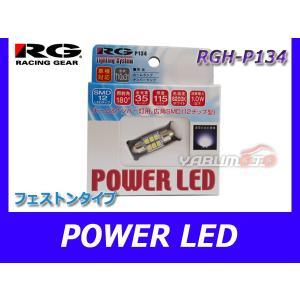 RG レーシングギア POWER LED バルブ ランプ ライト T10×31 SMD12 6200K ホワイト RG レーシングギアH-P134|yabumoto