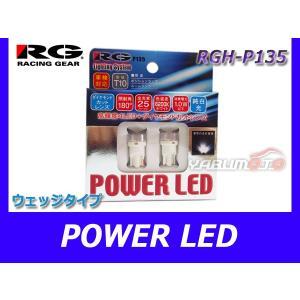 RG レーシングギア POWER LED バルブ ランプ ライト T10 SMD4 6200K ホワイト RG レーシングギアH-P135|yabumoto