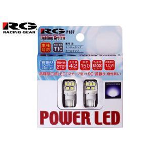 RG レーシングギア POWER LED バルブ ランプ ライト T10 FLEX SMD12 6200K ホワイト RG レーシングギアH-P137|yabumoto