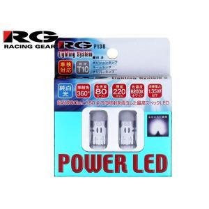 RG レーシングギア POWER LED バルブ ランプ ライト T10 6200K ホワイト RG レーシングギアH-P138|yabumoto