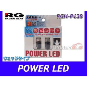 RG レーシングギア POWER LED バルブ ランプ ライト T10 集光タイプ ホワイト RG レーシングギアH-P139|yabumoto