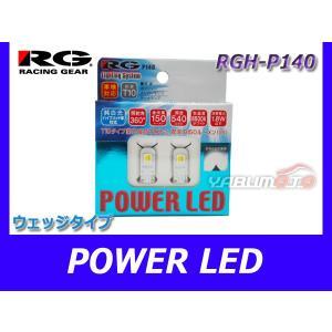 RG レーシングギア POWER LED バルブ ランプ ライト T10 スティック 6500K ホワイト RG レーシングギアH-P140|yabumoto