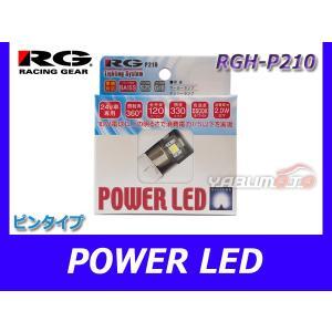 RG レーシングギア POWER LED バルブ ランプ ライト BA15S SMD6 24V 5500K ホワイト RG レーシングギアH-P210|yabumoto