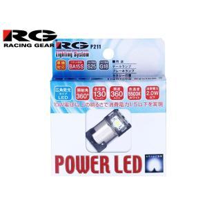 RG レーシングギア POWER LED バルブ ランプ ライト BA15S SMD6 12V 5500K ホワイト RGH-P211|yabumoto
