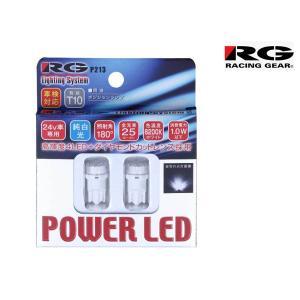 RG レーシングギア POWER LED バルブ ランプ ライト T10 SMD4 24V 62K RG レーシングギアH-P213|yabumoto