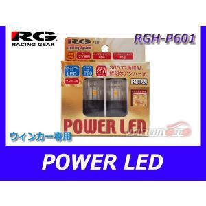 RG レーシングギア POWER LED ウィンカー バルブ ランプ ライト T20 2個 RG レーシングギアH-P601|yabumoto