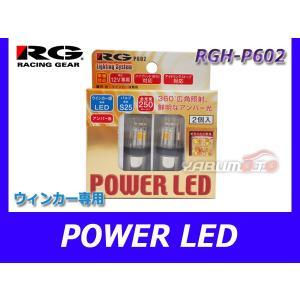 RG レーシングギア POWER LED ウィンカー バルブ ランプ ライト S25 2個 RG レーシングギアH-P602|yabumoto