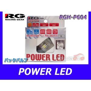 RG レーシングギア POWER LED バック バルブ ランプ ライト T20 1個 RG レーシングギアH-P604|yabumoto