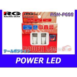 RG レーシングギア POWER LED バルブ ランプ ライト T10 テールポジション 2個 RG レーシングギアH-P608|yabumoto