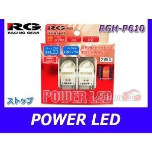 RG レーシングギア POWER LED バルブ ランプ ライト T20 シングル テール 2個 RG レーシングギアH-P610|yabumoto