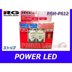 RG レーシングギア POWER LED バルブ ランプ ライト S25 シングル テール 2個 RG レーシングギアH-P612|yabumoto