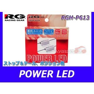 RG レーシングギア POWER LED バルブ ランプ ライト 汎用抵抗ユニット 2個 RG レーシングギアH-P613|yabumoto