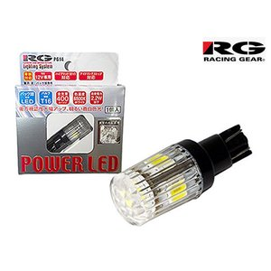 RG レーシングギア パワーLED バック バルブ ランプ ライト T16 6500K ホワイト RG レーシングギアH-P614 1個|yabumoto