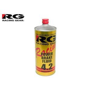 RG レーシングギア ブレーキフルード DOT4 1L RGP4210