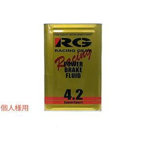 個人様宛て RG レーシングギア ブレーキフルード DOT4 18L RGP4218 送料無料