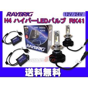 LED バルブ ヘッドライト H4 12V 24V 6300K レイブリック スタンレー ハイパーLEDバルブ 2個セット ファンレスタイプ RK41 送料無料 yabumoto