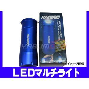 ハイパーインパクトLEDライト 防災用 ライト レジャー用 ランタン 緊急時 点滅 防水 軽量 RML01B レイブリック|yabumoto