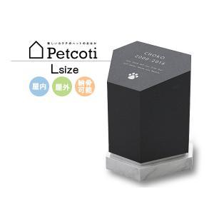 ペットのおはか お墓 六角 Lサイズ 屋内 屋外 納骨可能 ペットコティ Petcoti 名入れ 刻印 ペット 供養 犬 猫 小動物 送料無料|yabumoto