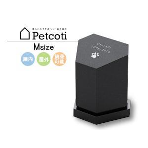 ペットのおはか お墓 六角 Mサイズ 屋内 屋外 納骨可能 ペットコティ Petcoti 名入れ 刻印 ペット 供養 犬 猫 小動物 送料無料|yabumoto