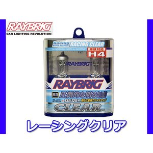 レイブリック ハイパーハロゲン レーシングクリア 3200K H4 2個入 RR79 yabumoto
