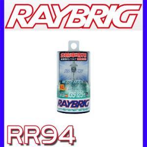 RAYBRIG 2輪車用ハイパーハロゲン〈レーシングクリア〉 RR94|yabumoto