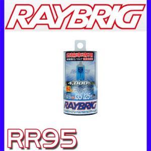 RAYBRIG 2輪車用ハイパーハロゲン〈ホワイトサンダーS〉 RR95|yabumoto