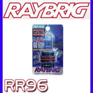 RAYBRIG 2輪車用ハイパーハロゲン〈ホワイトサンダーS〉 RR96|yabumoto