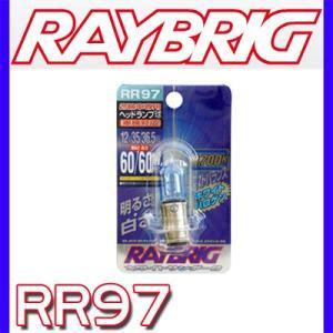 RAYBRIG 2輪車用ハイパーハロゲン〈ホワイトサンダーS〉 RR97|yabumoto