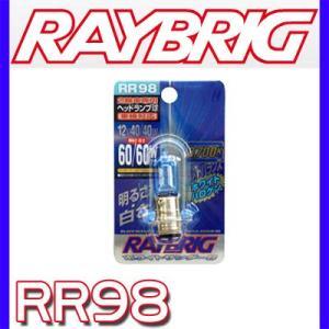 RAYBRIG 2輪車用ハイパーハロゲン〈ホワイトサンダーS〉 RR98|yabumoto