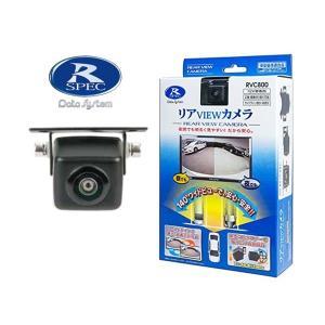 データシステム リアVIEWカメラ RVC800|yabumoto