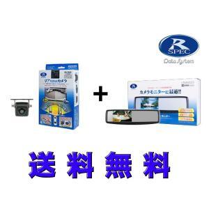 データシステム バックミラー/バックカメラセット 送料無料|yabumoto
