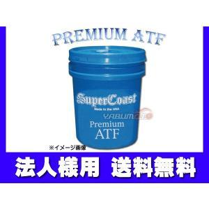 スーパーコースト プレミアムATF 18.9L S-ATF 送料無料|yabumoto