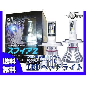 LED ヘッドライト スフィア2 H4 Hi/Lo 6000K 12V専用 車検対応 WEB限定モデル スフィアライト 1年保証 S2H4060 送料無料 yabumoto
